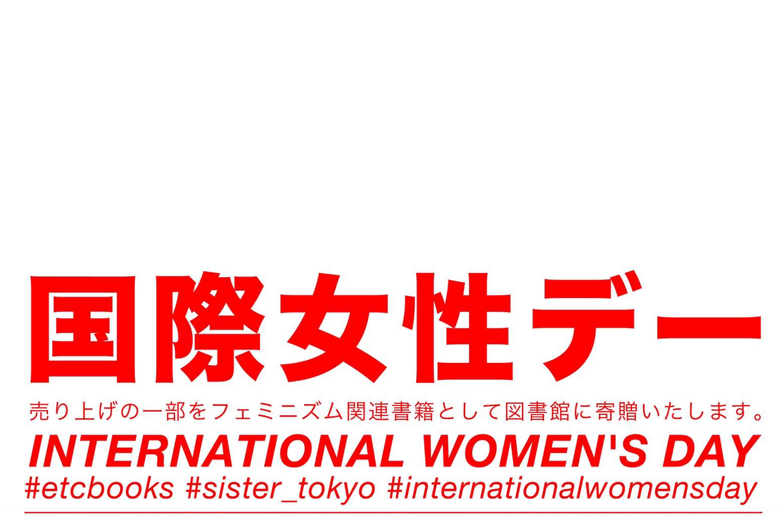 国際女性デー 2021
