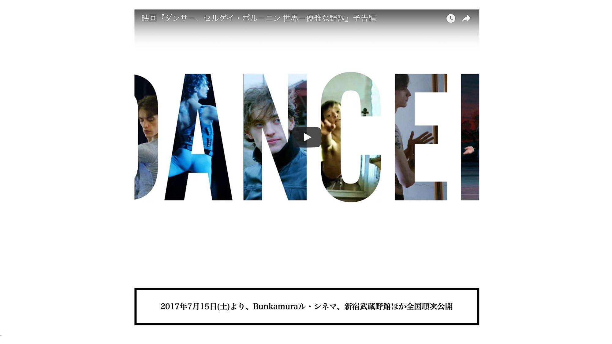 天才バレエ・ダンサー セルゲイ・ポルーニン ドキュメンタリー映画「DANCER」コラボレーション