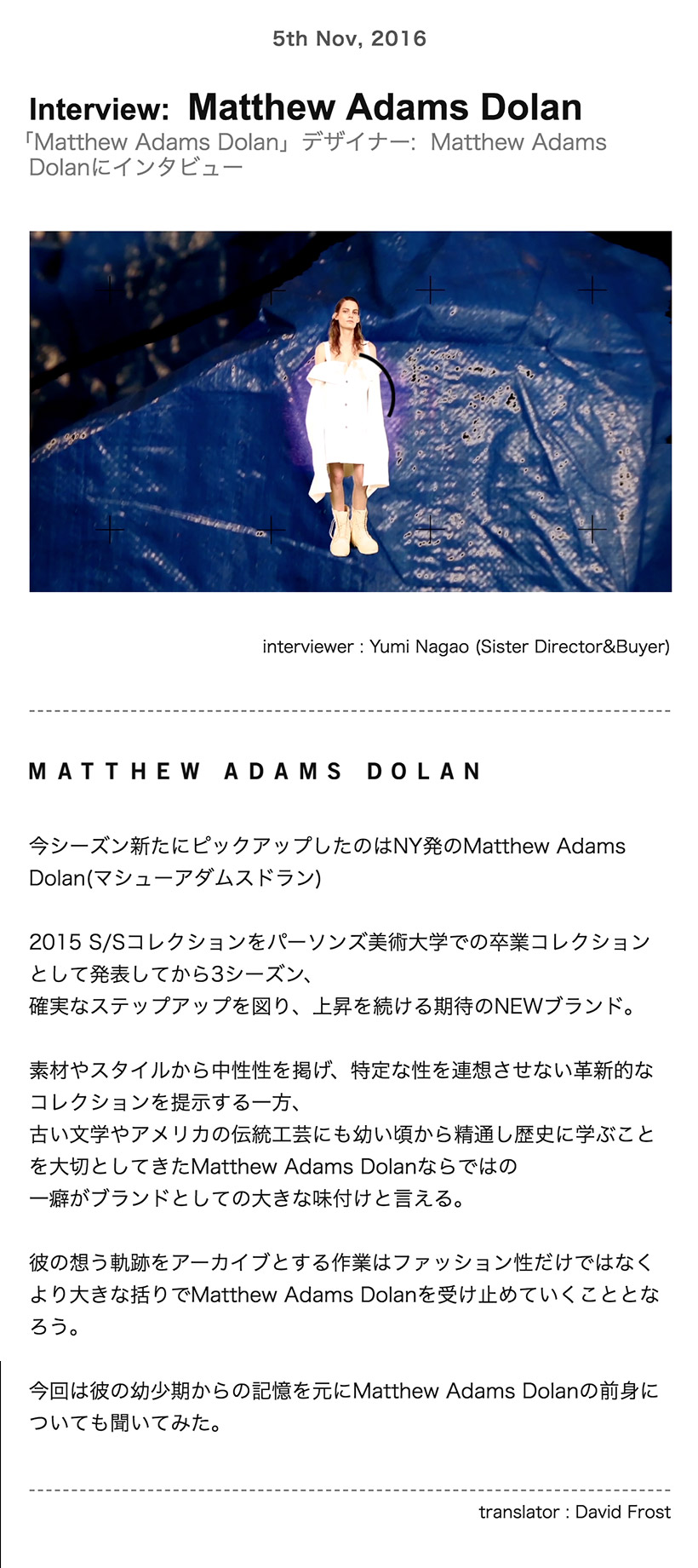 Matthew Adams Dolan Special Interview