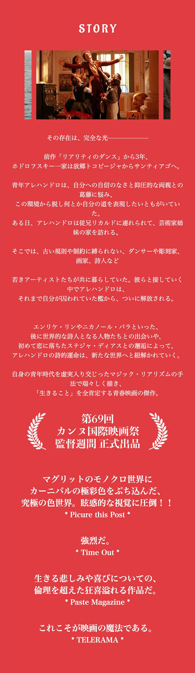 Sister x アレハンドロ・ホドロフスキー監督作品「エンドレス・ポエトリー」